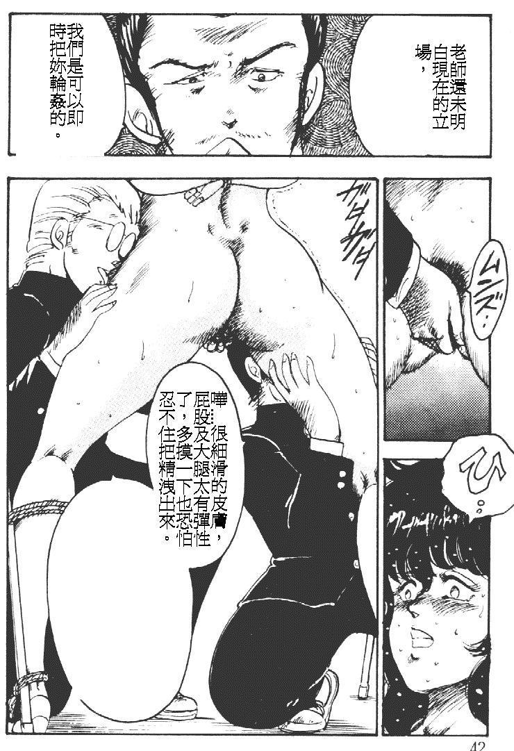 Keiko Sensei no Kagai Jugyou - Keiko Sensei Series 1 41