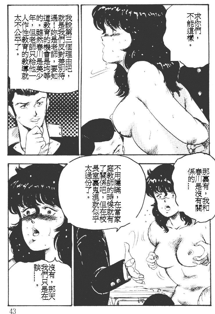 Keiko Sensei no Kagai Jugyou - Keiko Sensei Series 1 42