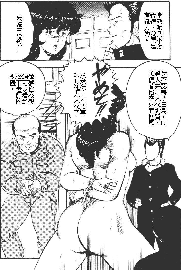 Keiko Sensei no Kagai Jugyou - Keiko Sensei Series 1 43