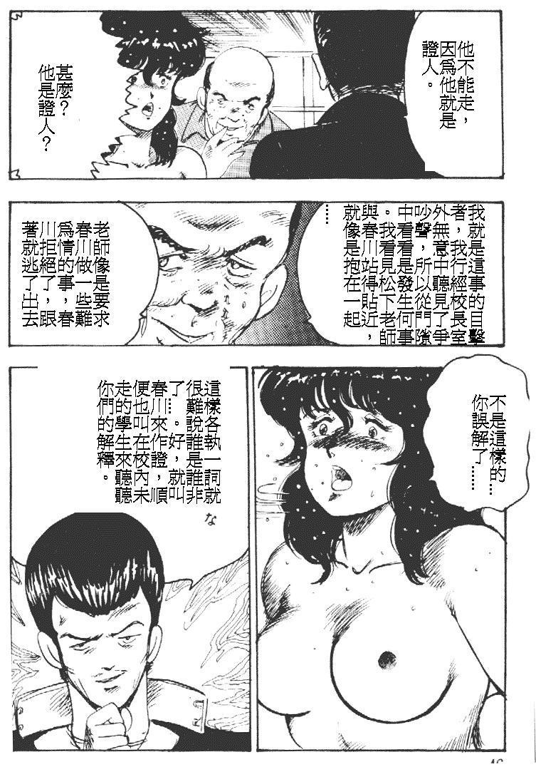 Keiko Sensei no Kagai Jugyou - Keiko Sensei Series 1 45