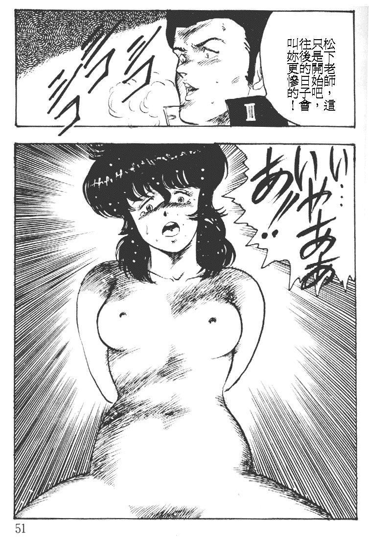Keiko Sensei no Kagai Jugyou - Keiko Sensei Series 1 50