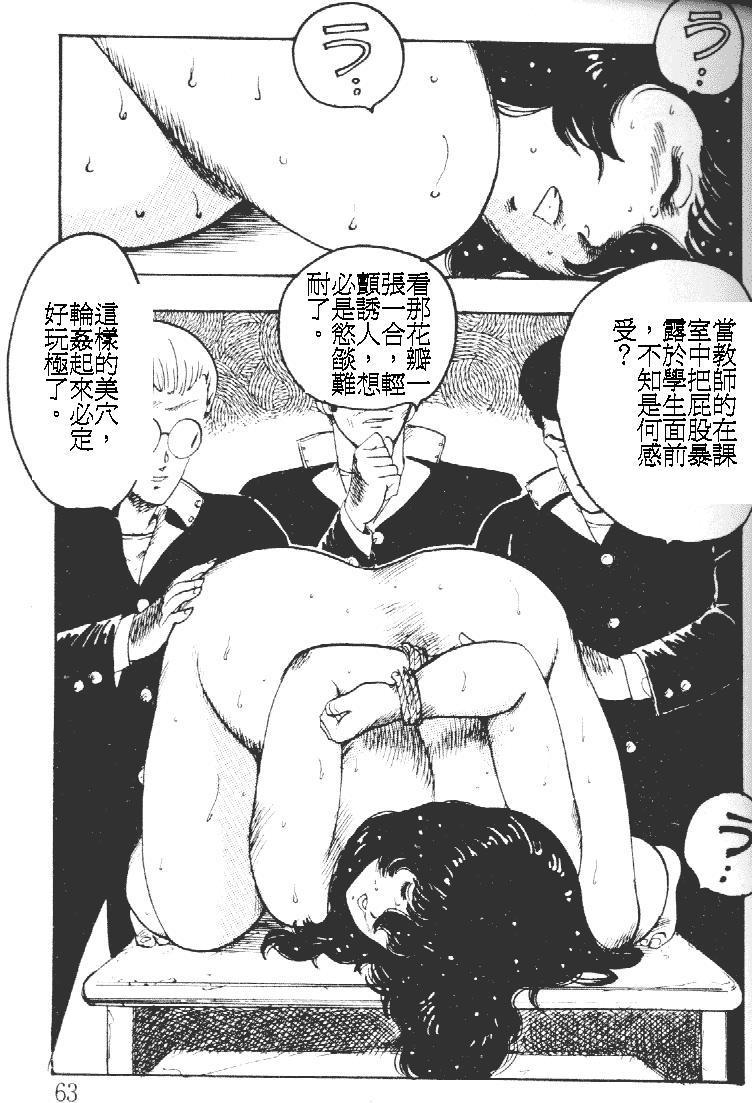 Keiko Sensei no Kagai Jugyou - Keiko Sensei Series 1 62