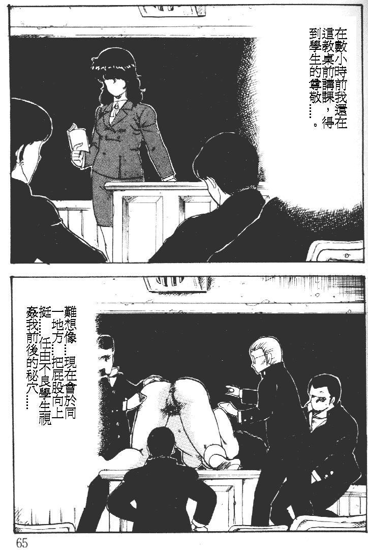 Keiko Sensei no Kagai Jugyou - Keiko Sensei Series 1 64