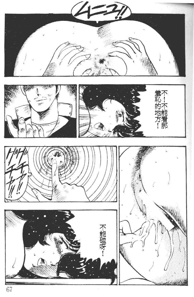 Keiko Sensei no Kagai Jugyou - Keiko Sensei Series 1 66
