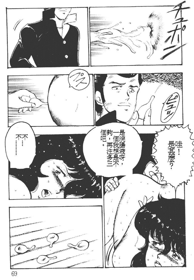 Keiko Sensei no Kagai Jugyou - Keiko Sensei Series 1 68