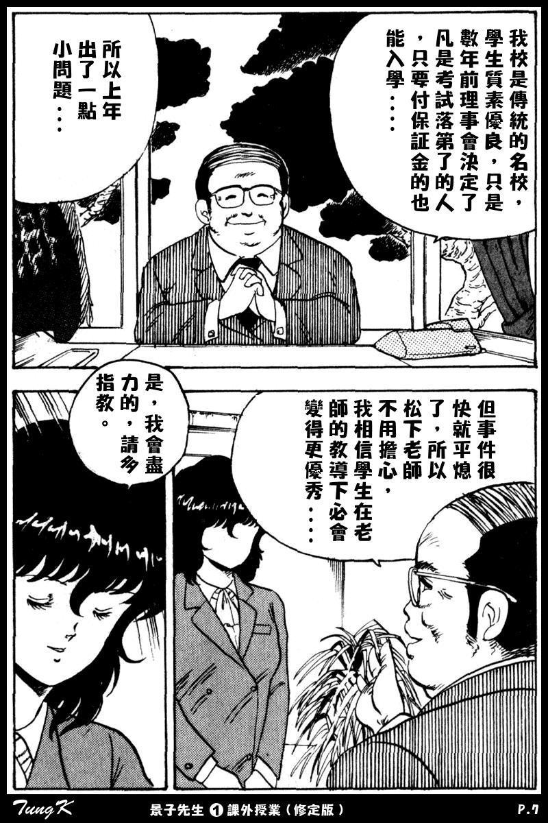 Keiko Sensei no Kagai Jugyou - Keiko Sensei Series 1 6