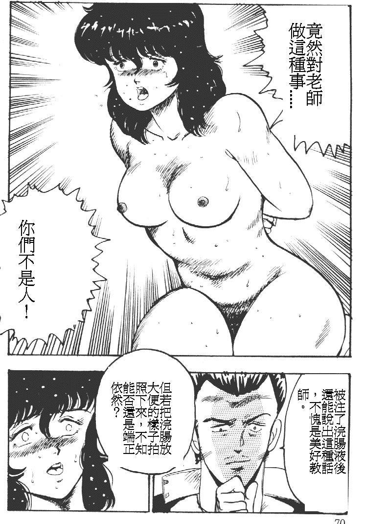 Keiko Sensei no Kagai Jugyou - Keiko Sensei Series 1 69