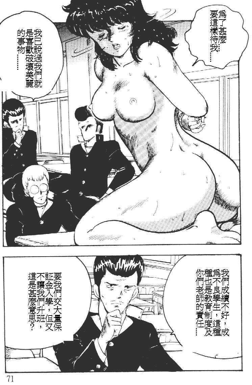Keiko Sensei no Kagai Jugyou - Keiko Sensei Series 1 70