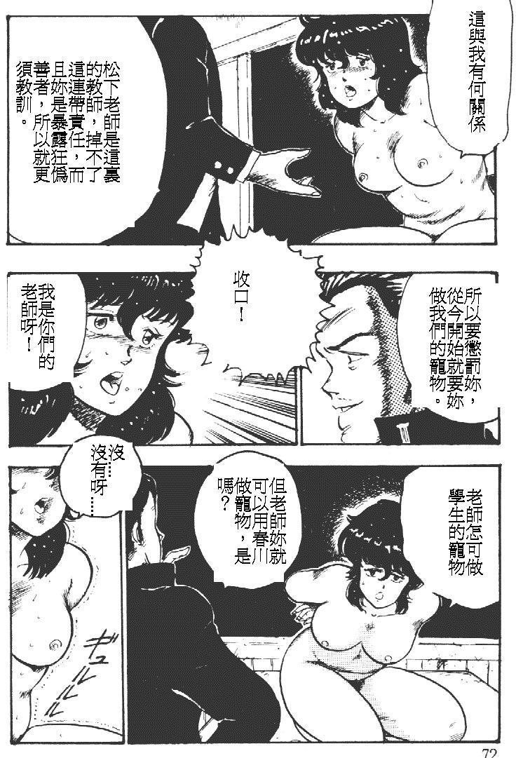 Keiko Sensei no Kagai Jugyou - Keiko Sensei Series 1 71