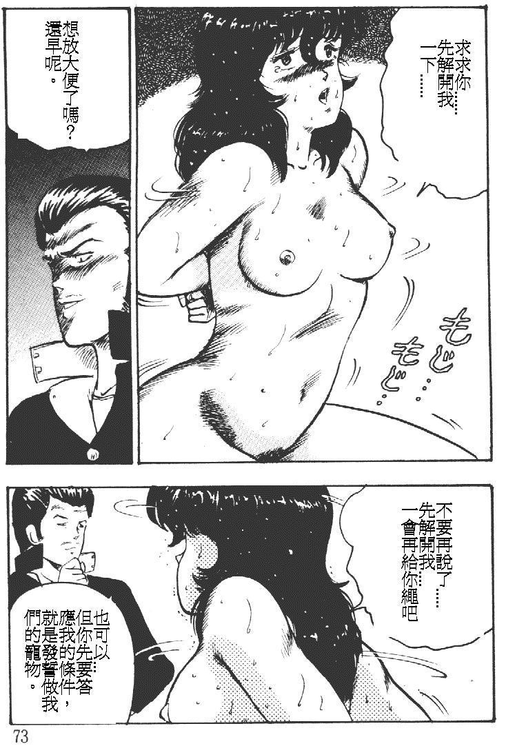 Keiko Sensei no Kagai Jugyou - Keiko Sensei Series 1 72