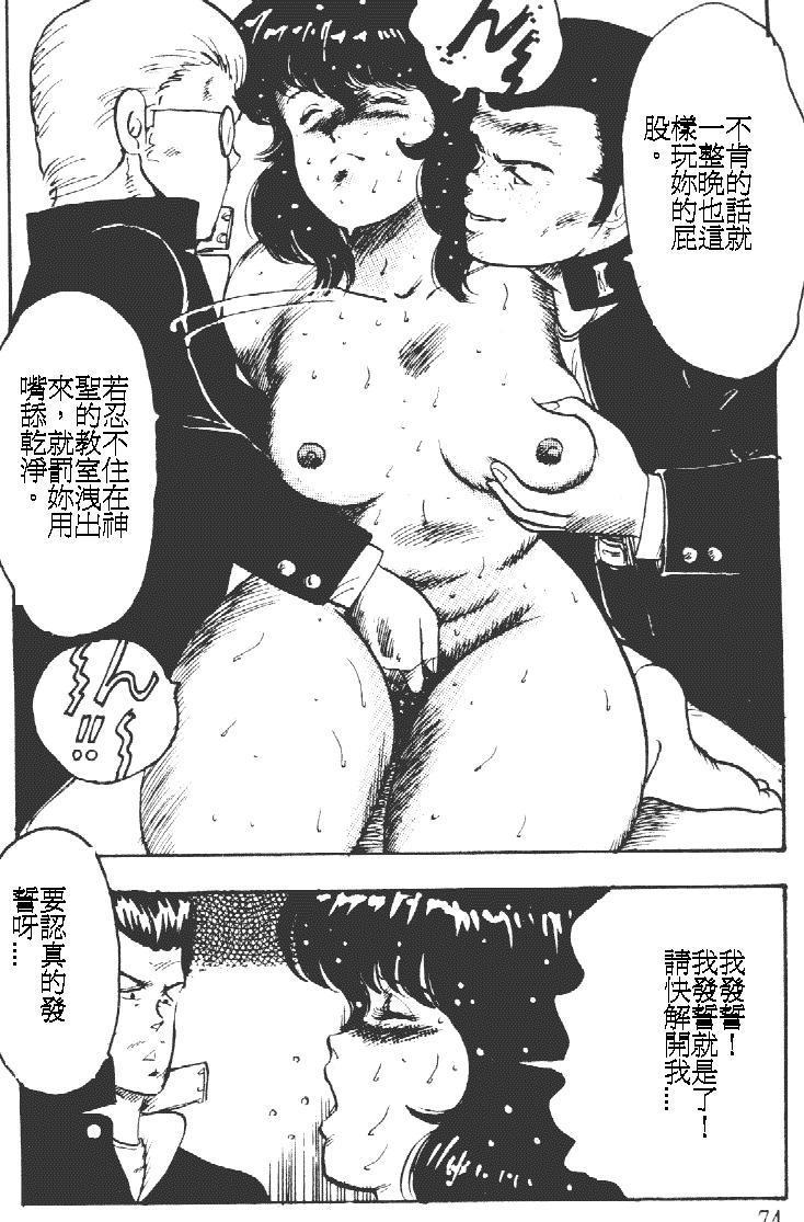 Keiko Sensei no Kagai Jugyou - Keiko Sensei Series 1 73