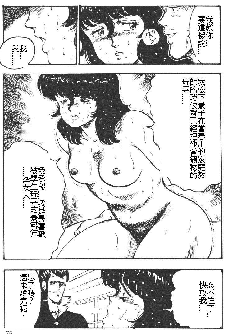 Keiko Sensei no Kagai Jugyou - Keiko Sensei Series 1 74