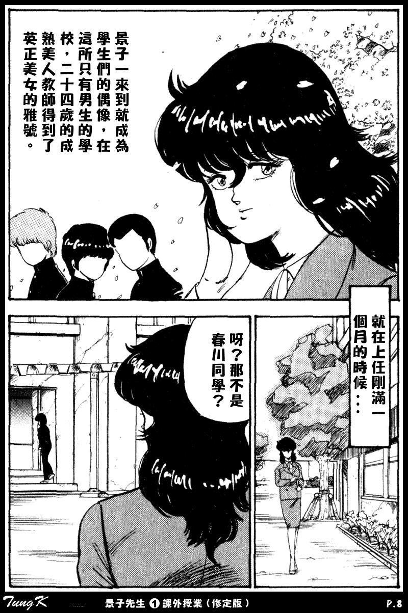 Keiko Sensei no Kagai Jugyou - Keiko Sensei Series 1 7