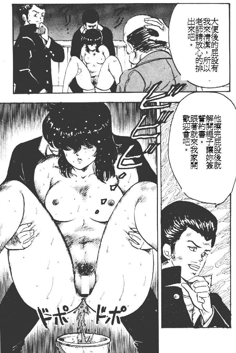 Keiko Sensei no Kagai Jugyou - Keiko Sensei Series 1 82