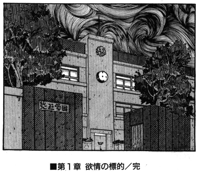 Keiko Sensei no Kagai Jugyou - Keiko Sensei Series 1 83