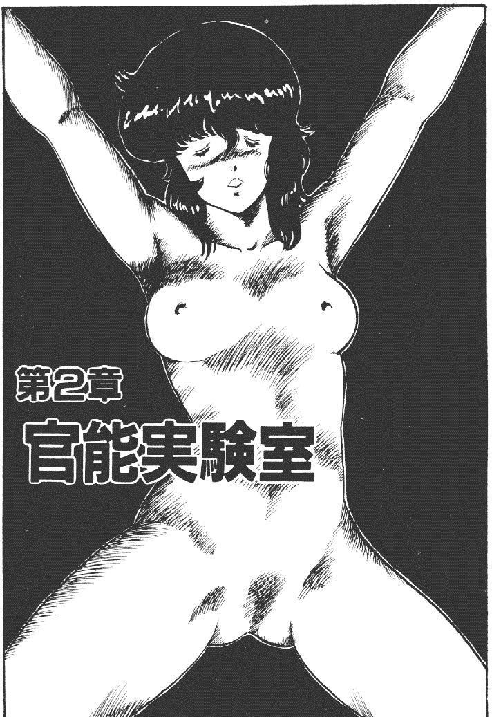 Keiko Sensei no Kagai Jugyou - Keiko Sensei Series 1 84