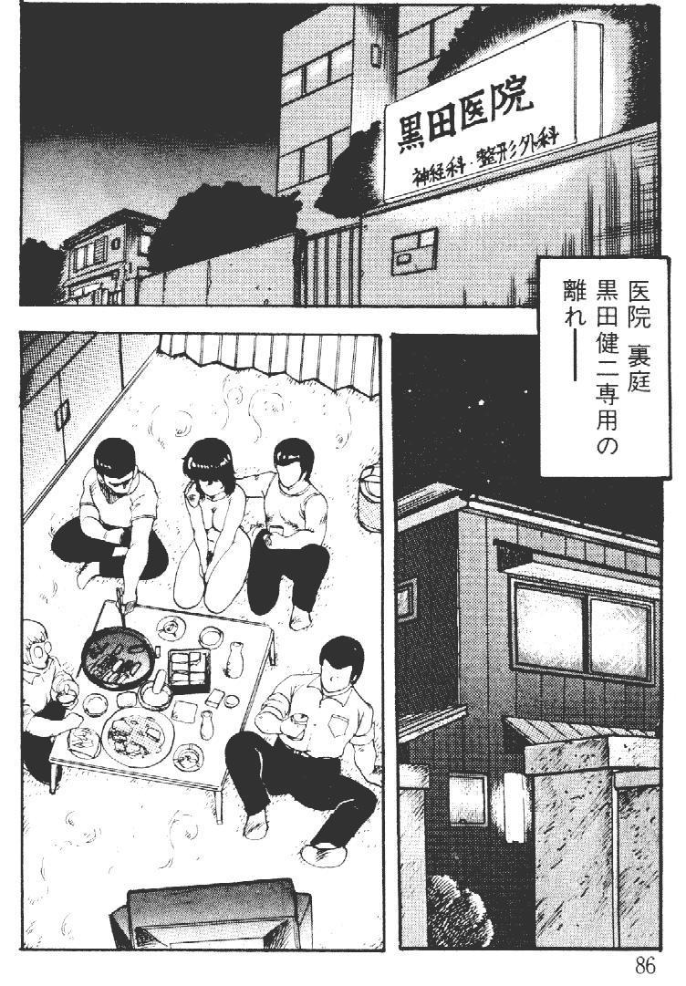 Keiko Sensei no Kagai Jugyou - Keiko Sensei Series 1 85