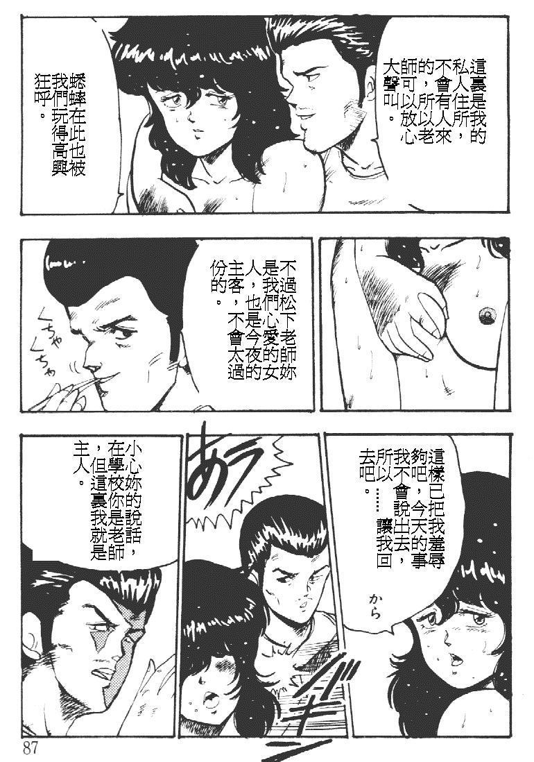 Keiko Sensei no Kagai Jugyou - Keiko Sensei Series 1 86