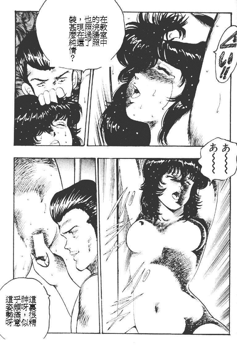 Keiko Sensei no Kagai Jugyou - Keiko Sensei Series 1 92