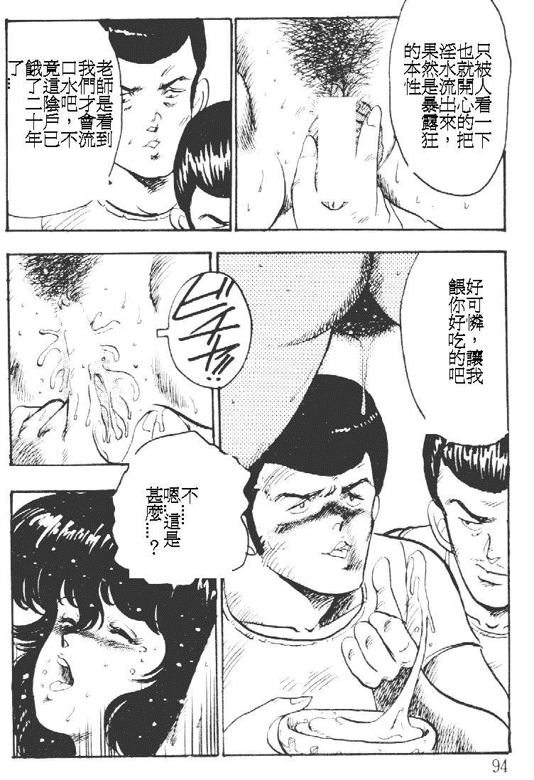 Keiko Sensei no Kagai Jugyou - Keiko Sensei Series 1 93