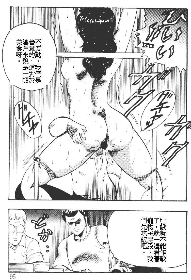 Keiko Sensei no Kagai Jugyou - Keiko Sensei Series 1 94
