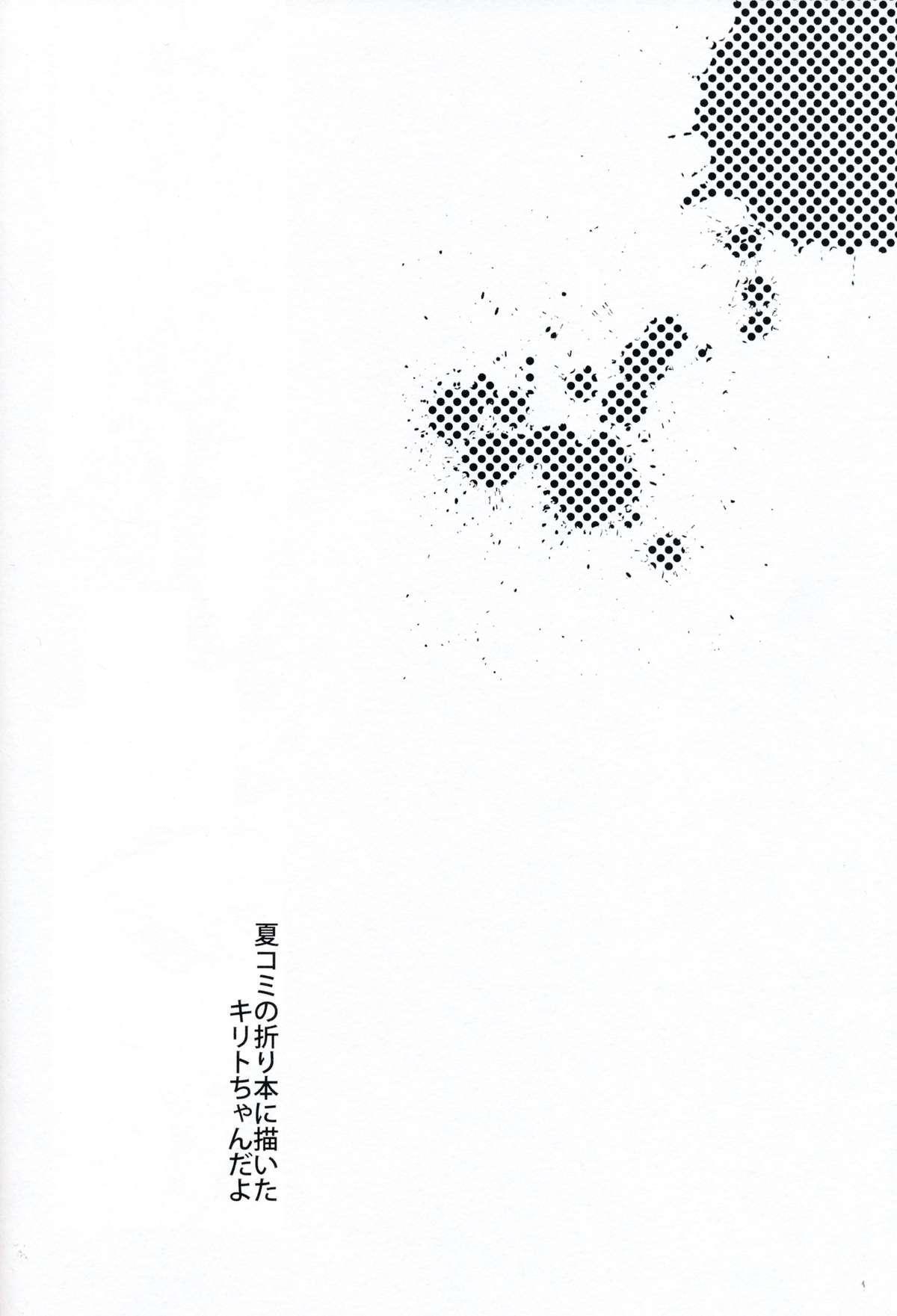 (SC65) [Crazy9 (Ichitaka)] C9-14 TS~Kirito-chan no Avatar wa Random Nyotai (Sword Art Online) [English] {CGrascal} 24