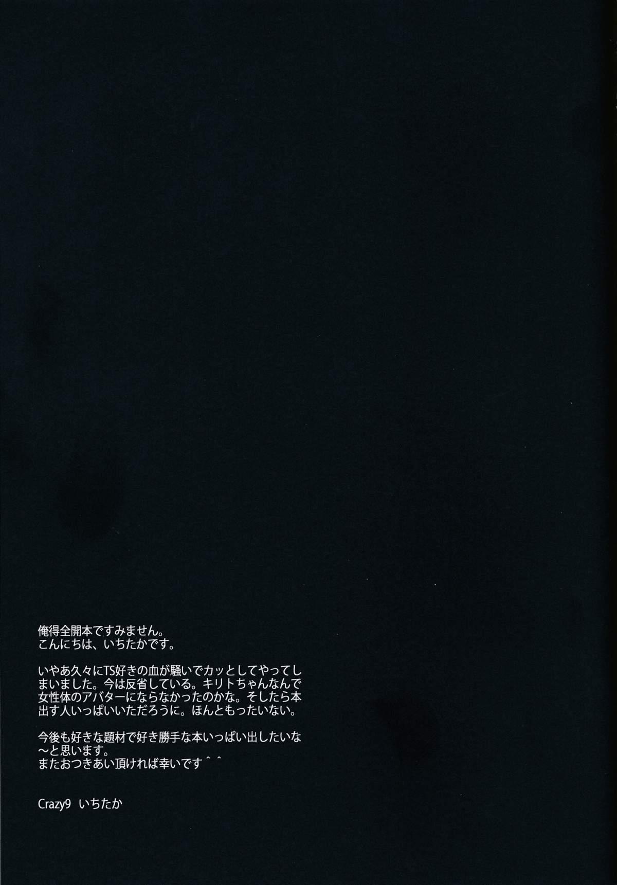 (SC65) [Crazy9 (Ichitaka)] C9-14 TS~Kirito-chan no Avatar wa Random Nyotai (Sword Art Online) [English] {CGrascal} 27