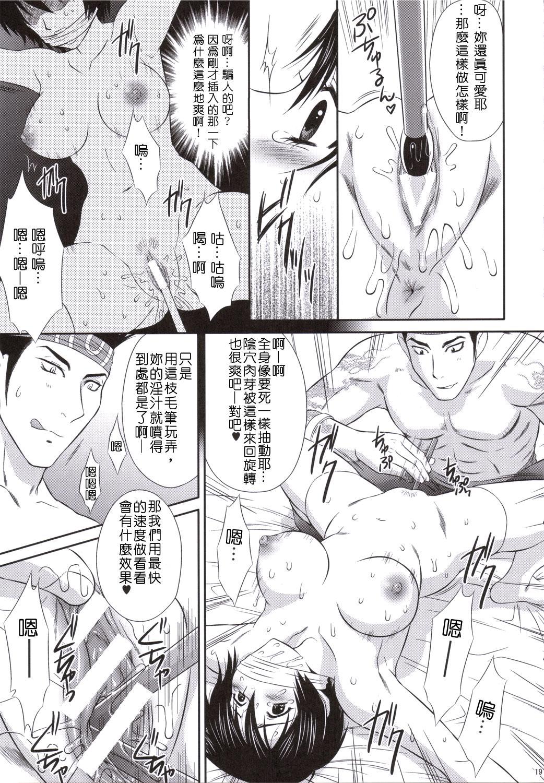 Rikuson-chan to Fude 17