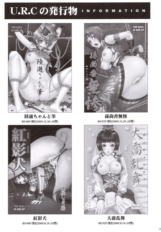 Rikuson-chan to Fude 31