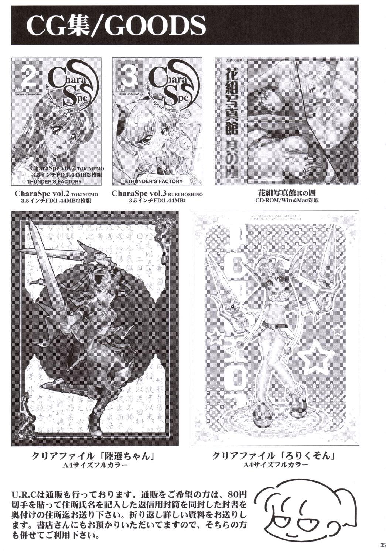 Rikuson-chan to Fude 33
