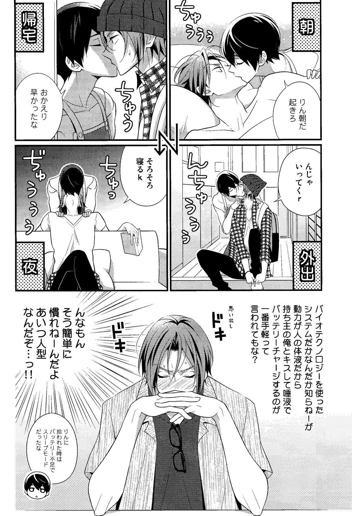 Maidroid!? Haruka-chan 10