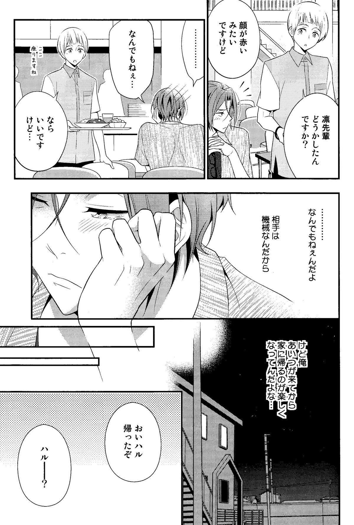 Maidroid!? Haruka-chan 11