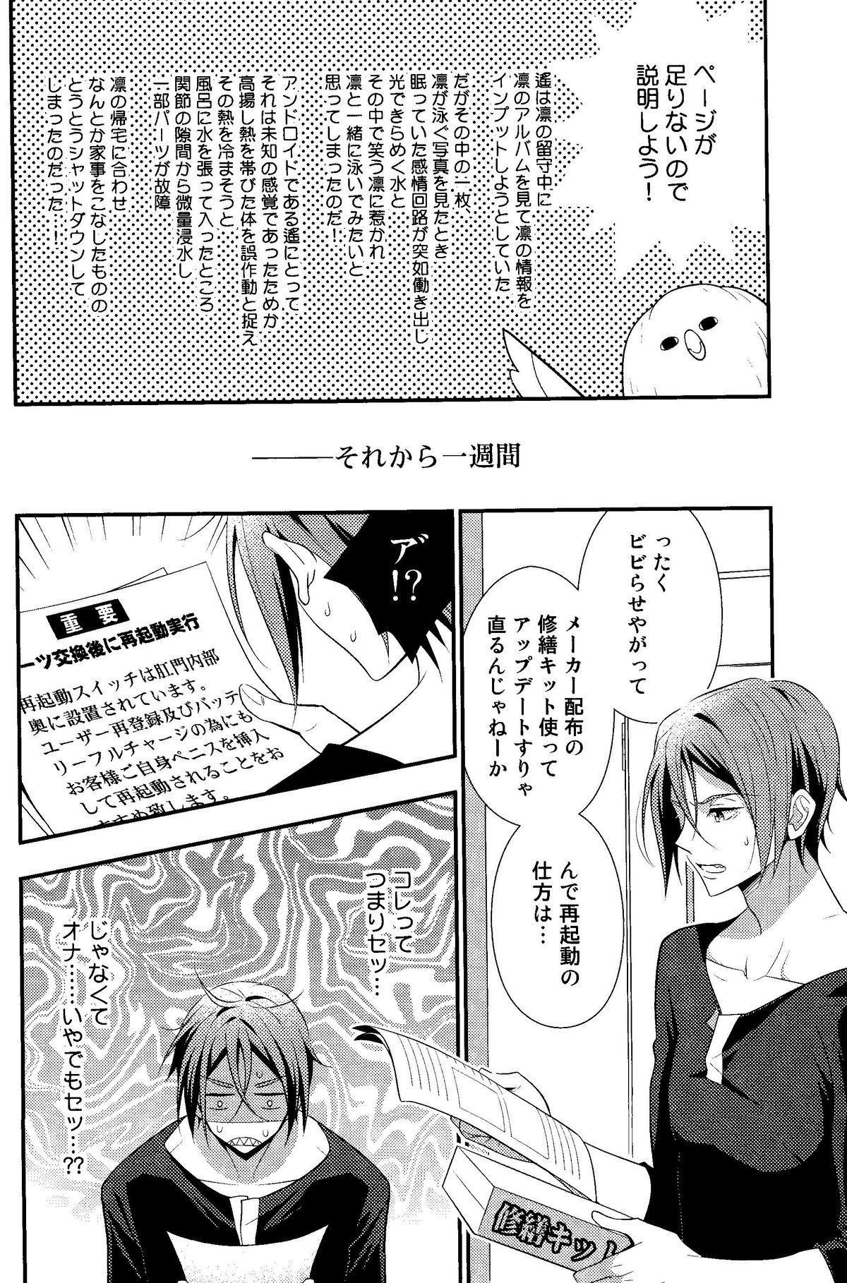 Maidroid!? Haruka-chan 14