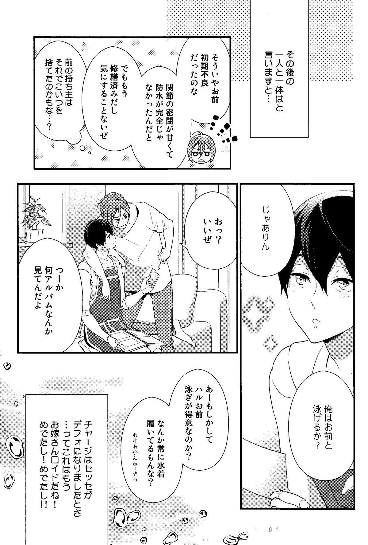Maidroid!? Haruka-chan 19