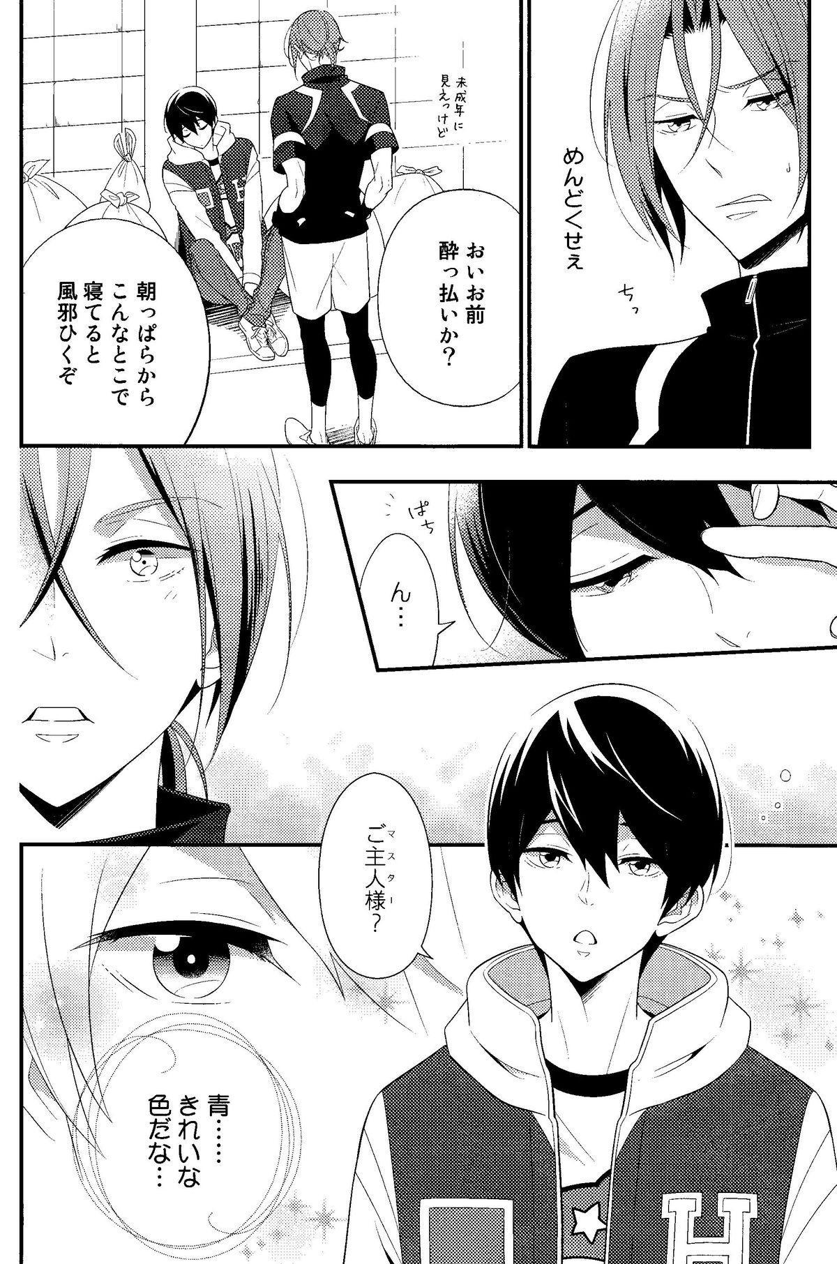 Maidroid!? Haruka-chan 4