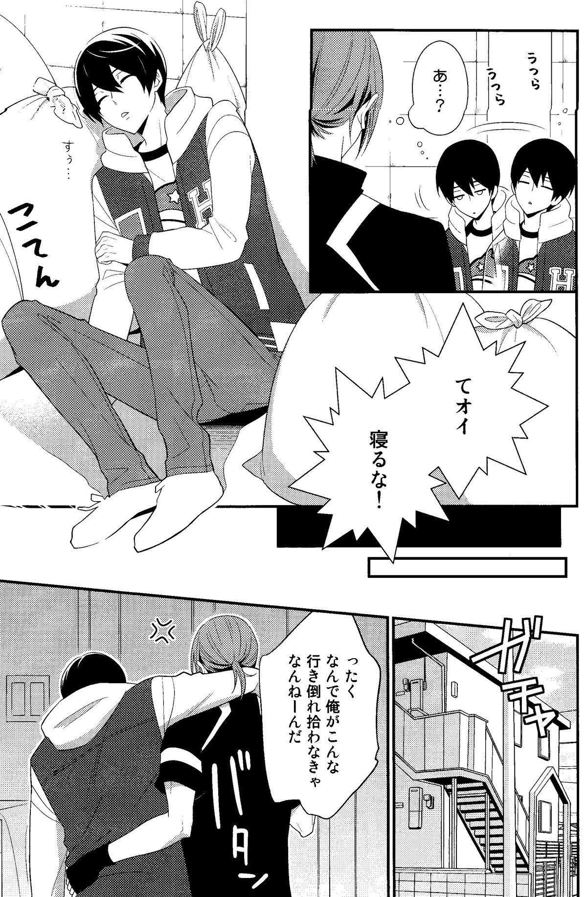 Maidroid!? Haruka-chan 5