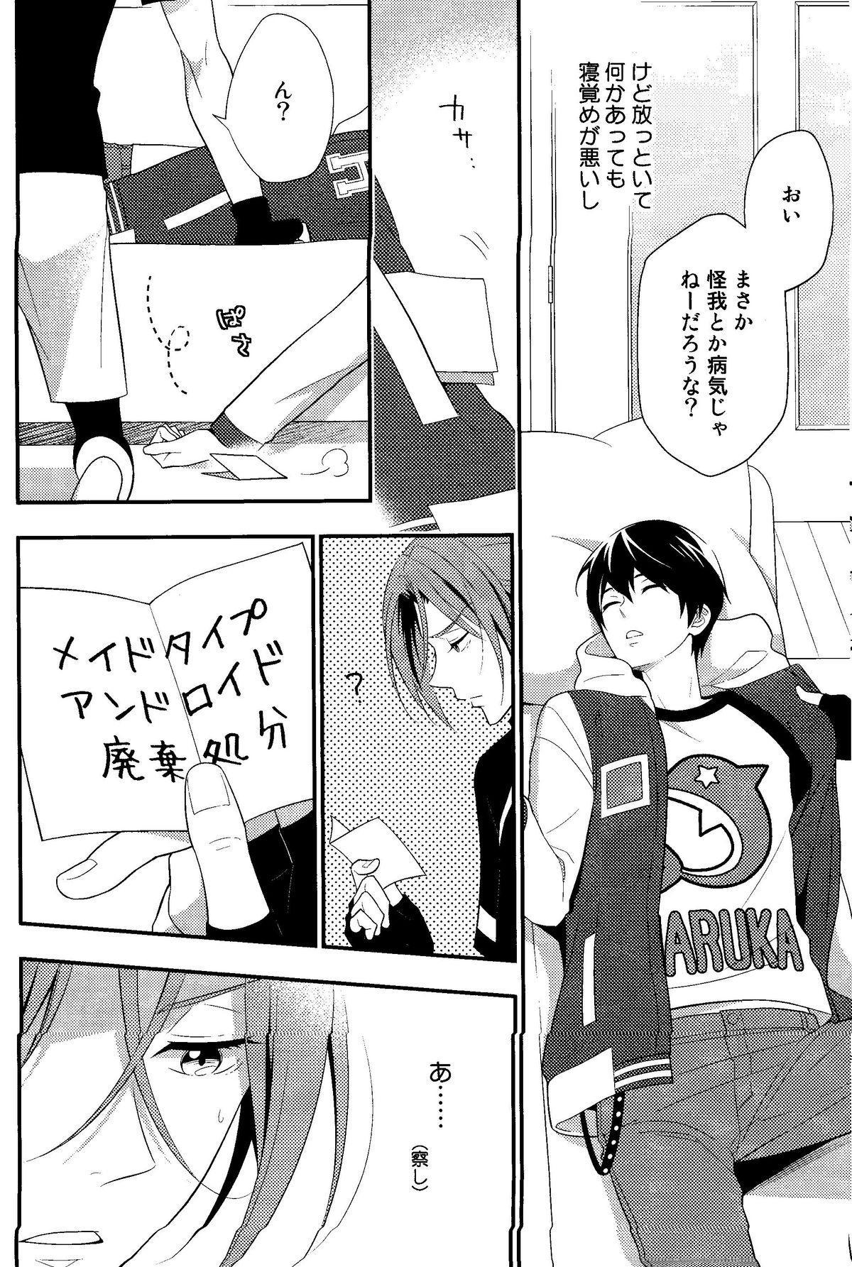 Maidroid!? Haruka-chan 6