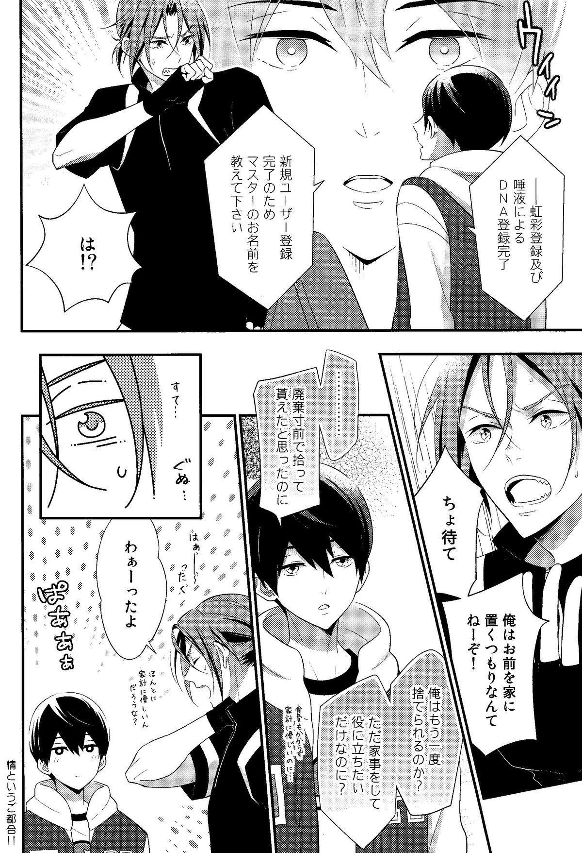 Maidroid!? Haruka-chan 8
