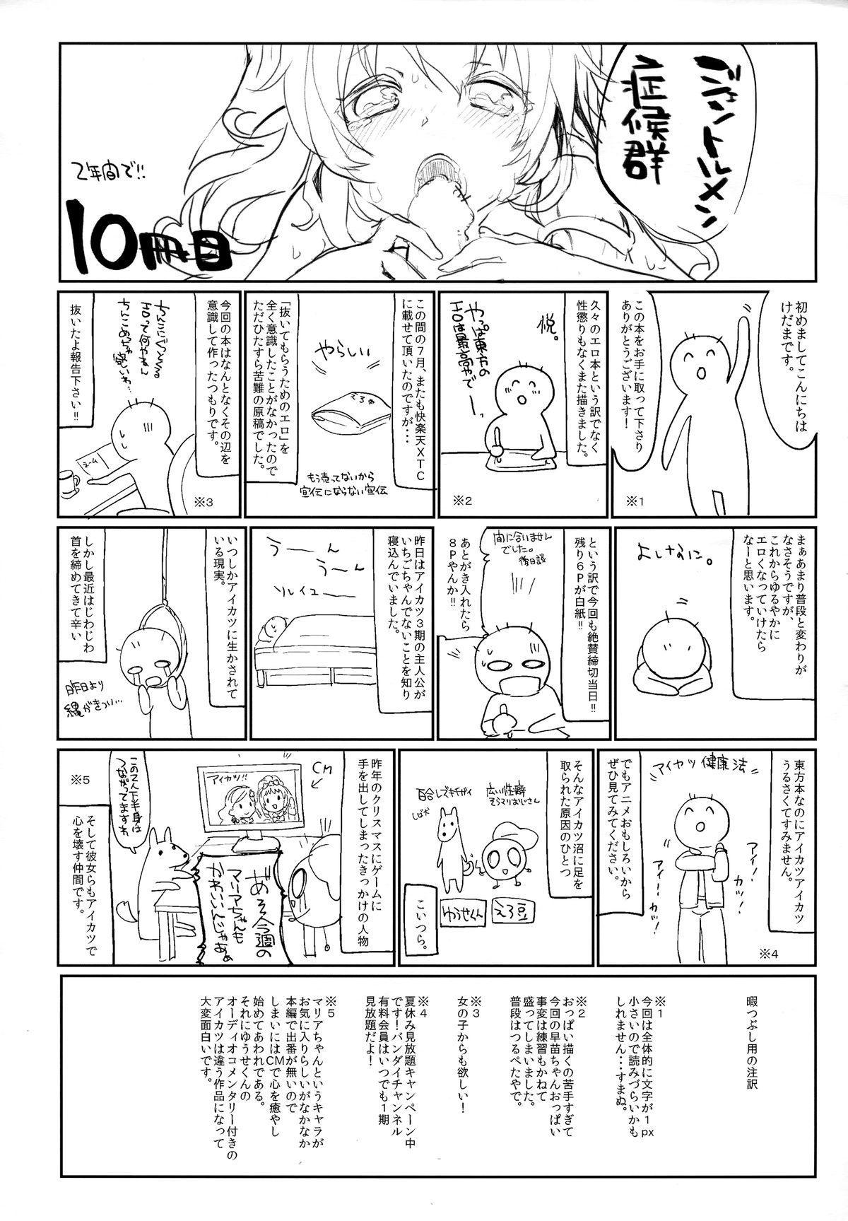 Suwa!! Ping 25