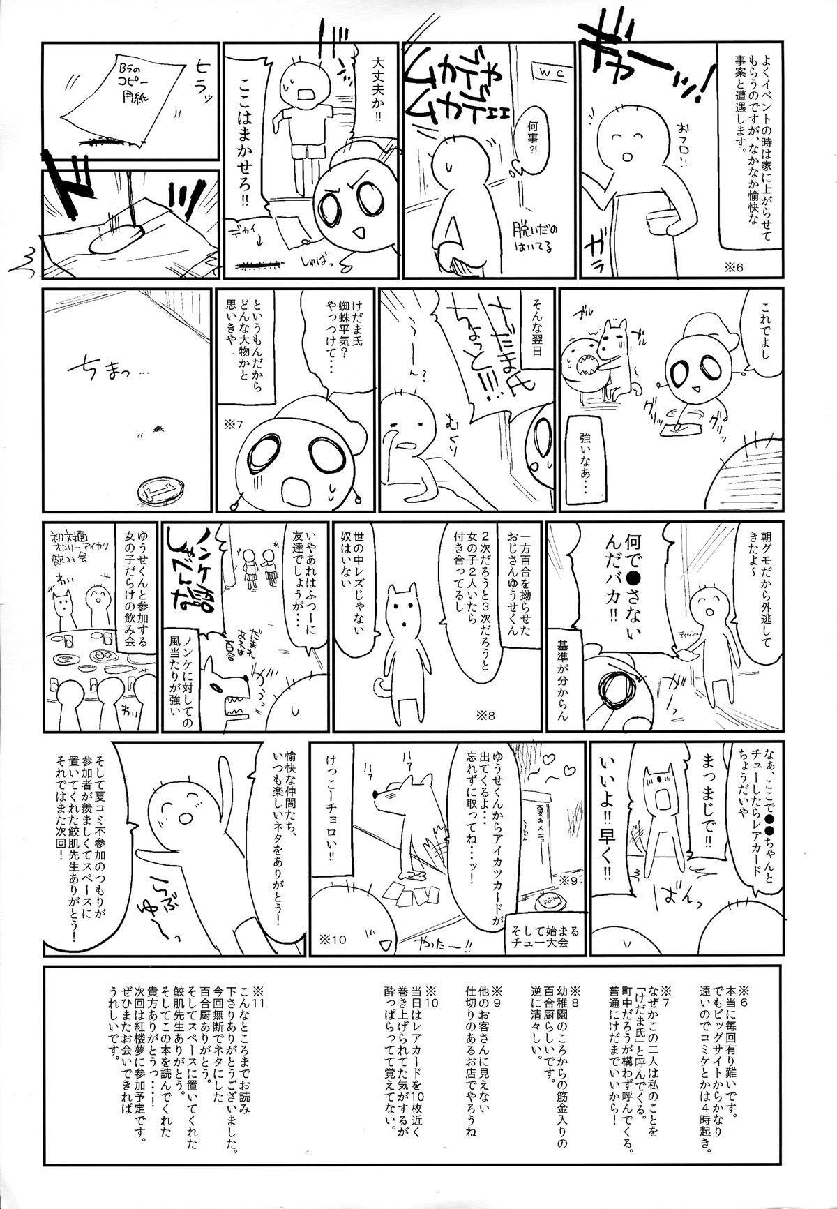 Suwa!! Ping 26
