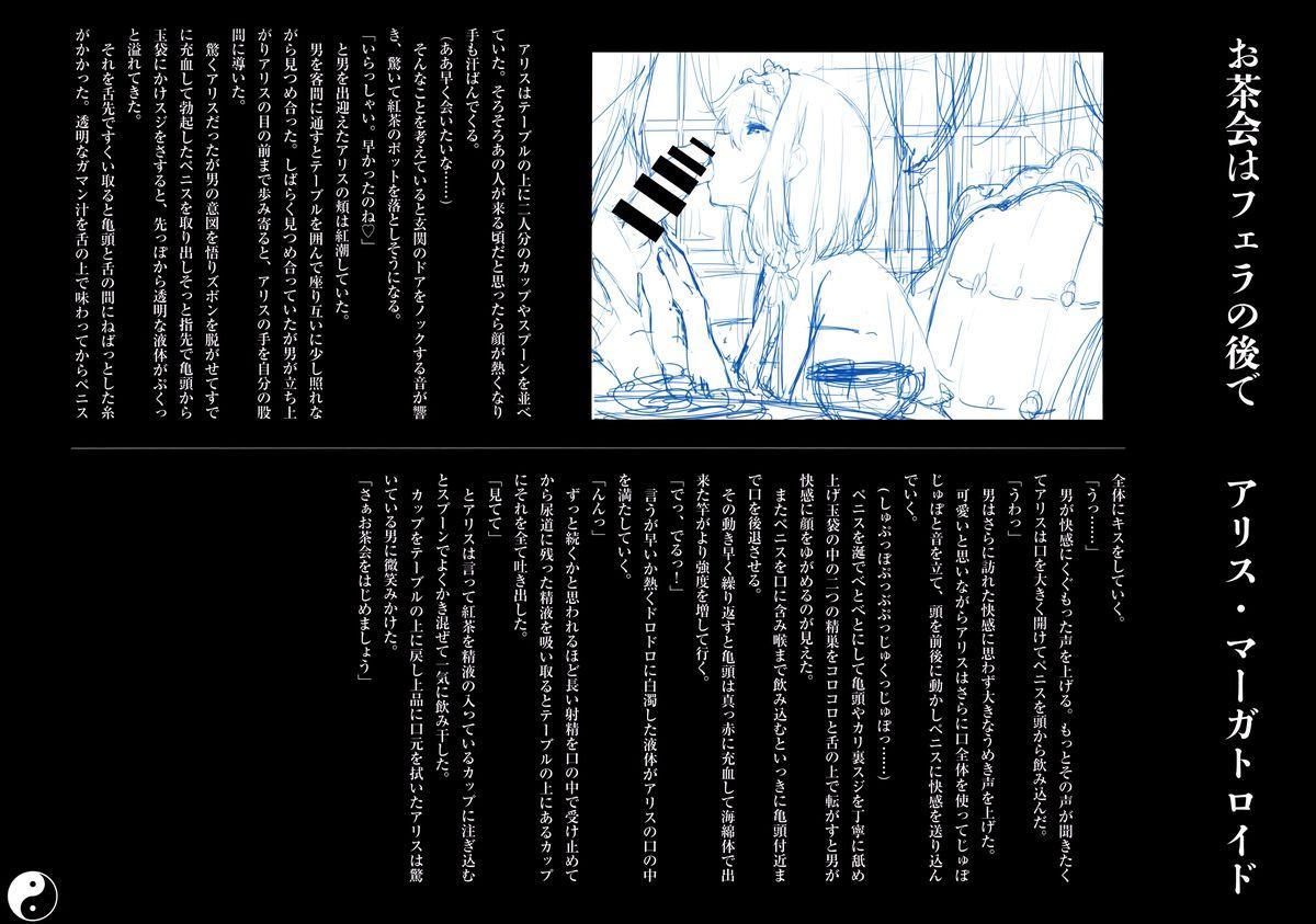 Gensoukyou Inkou Kirokushuu 18