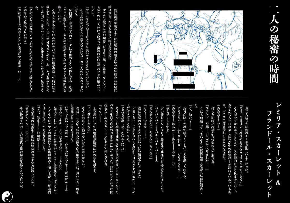 Gensoukyou Inkou Kirokushuu 20