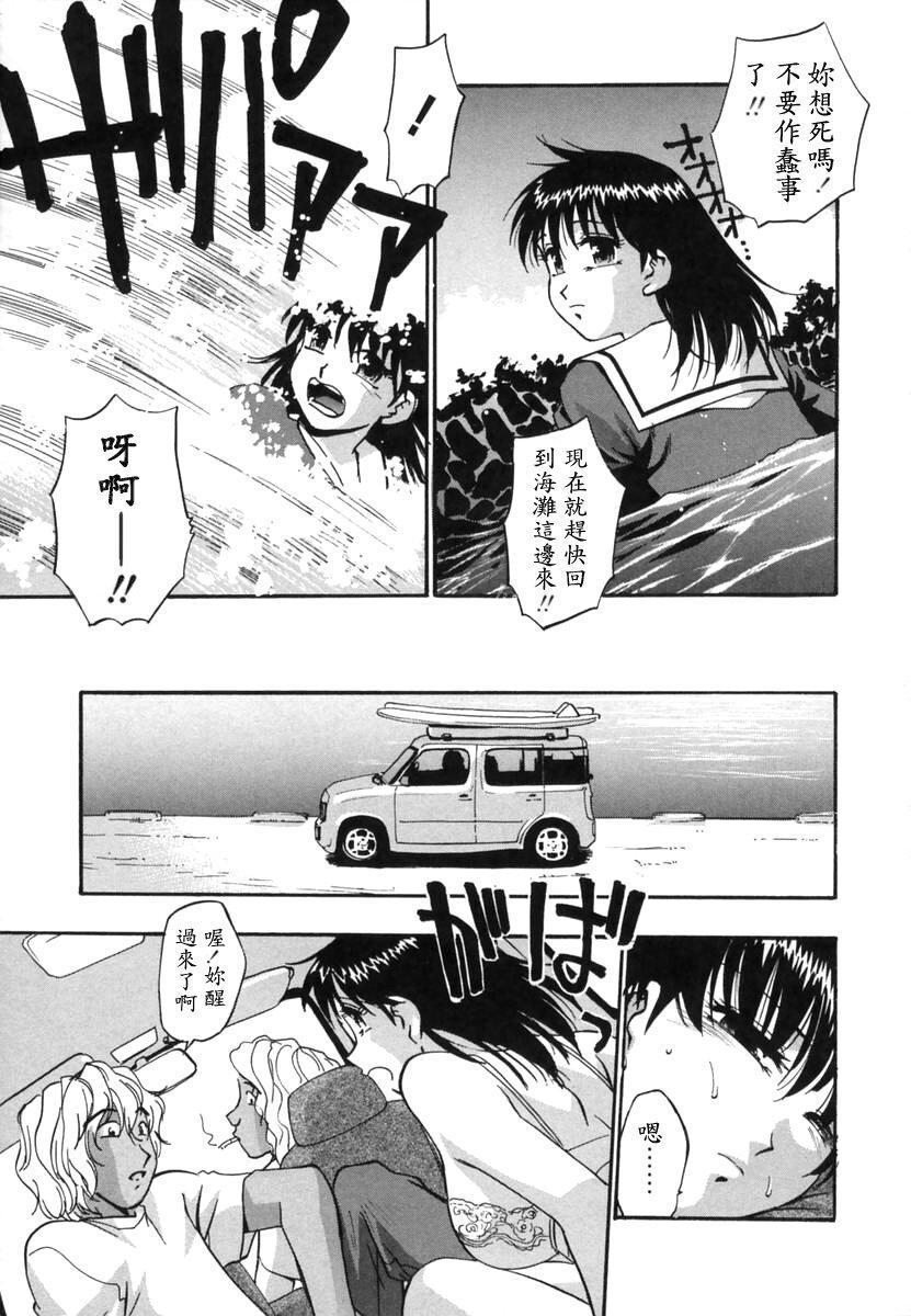 Ranman Shifuku No Itadaki 9