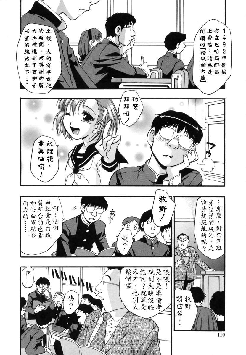 Ranman Shifuku No Itadaki 112