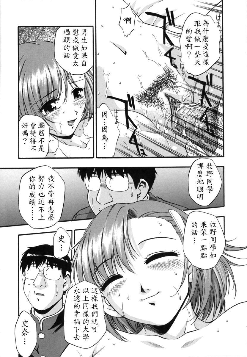 Ranman Shifuku No Itadaki 127