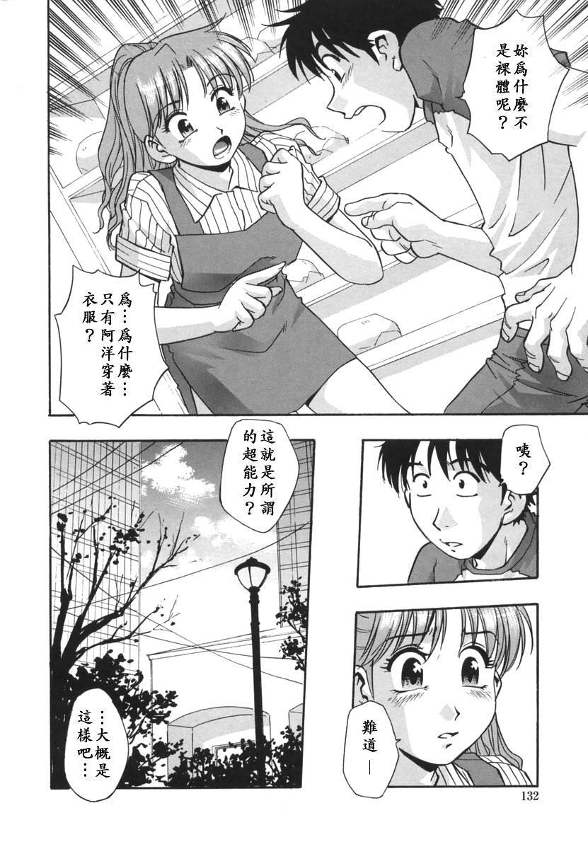 Ranman Shifuku No Itadaki 134