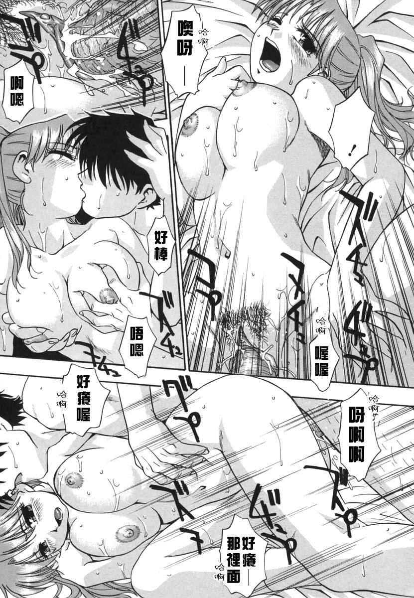 Ranman Shifuku No Itadaki 145