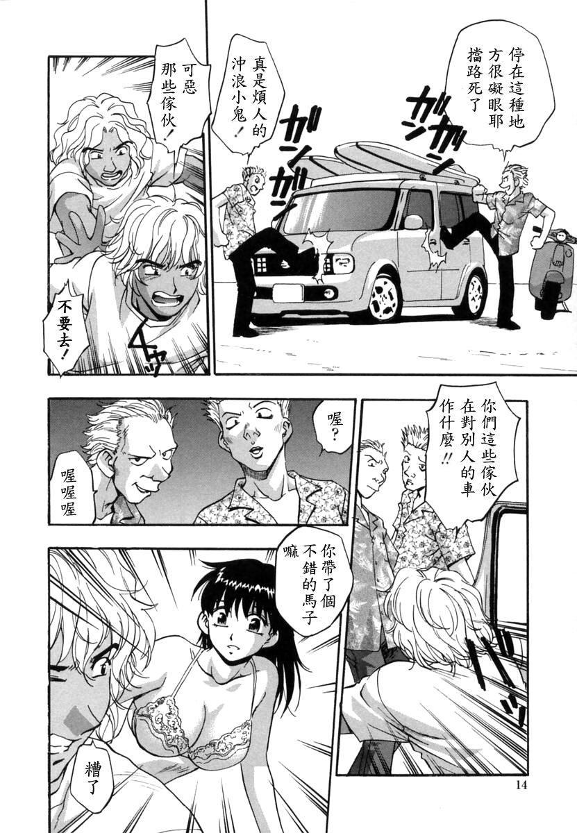 Ranman Shifuku No Itadaki 14