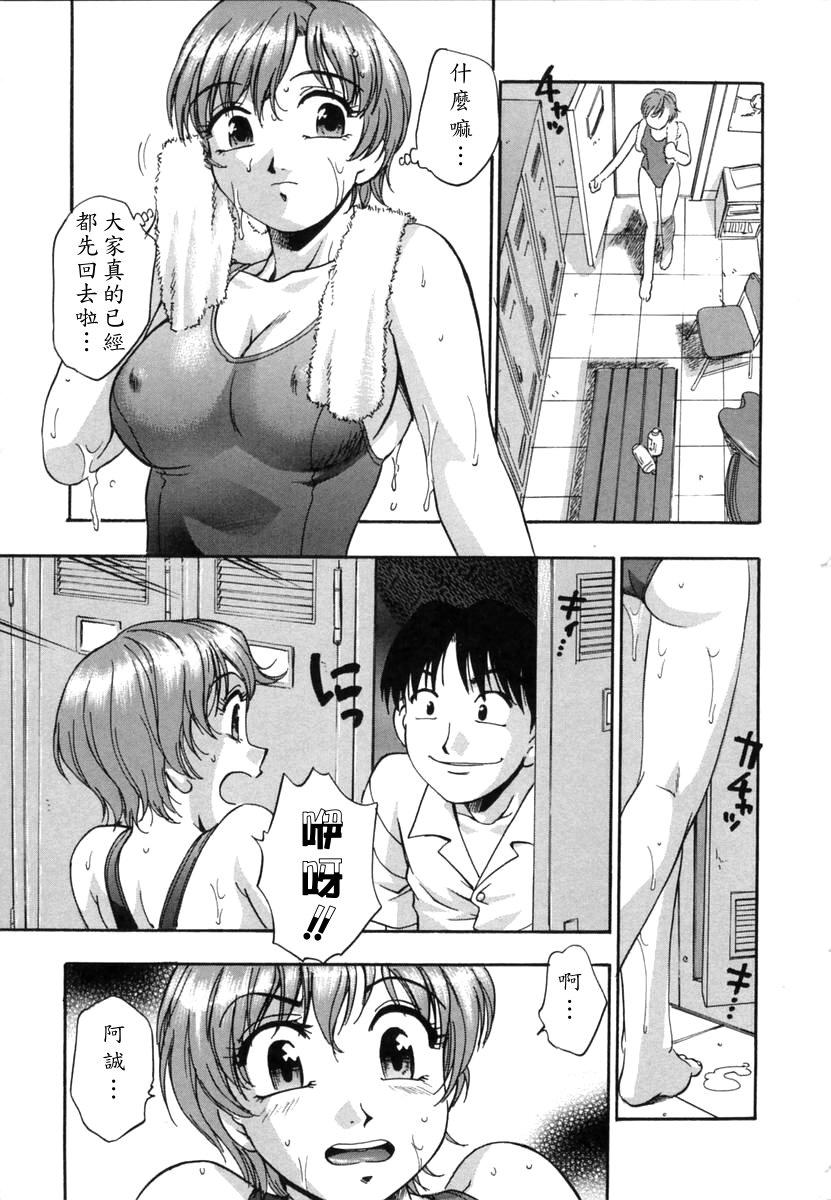 Ranman Shifuku No Itadaki 151