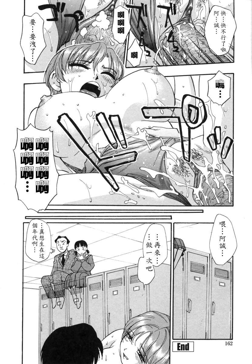Ranman Shifuku No Itadaki 164